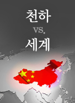 천하 vs. 세계