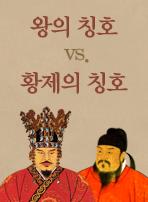 왕의 칭호 vs. 황제의 칭호