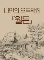 나만의 오두막집 『월든』