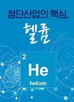 첨단산업의 핵심, 헬륨