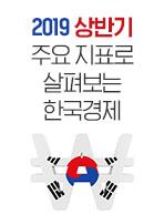 2019 상반기 주요 지표로 살펴보는 한국경제