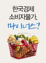 한국경제 소비자물가, 마이너스?