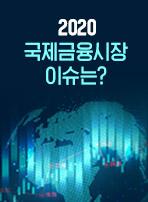 2020 국제금융시장 이슈는?