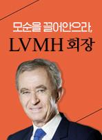 모순을 끌어안으라, LVMH 회장