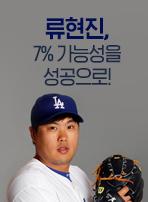 류현진, 7% 가능성을 성공으로!