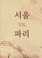 서울 vs. 파리