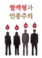 혈액형과 인종주의