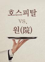 호스피탈 vs. 원(院)