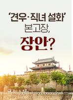 '견우·직녀 설화' 본고장, 장안?