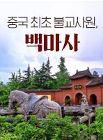 중국 최초 불교사원, 백마사