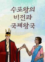 수로왕의 비전과 국제왕국