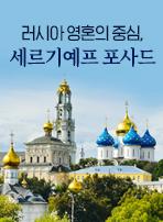 러시아 영혼의 중심, 세르기예프 포사드