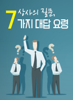 상사의 질문, 7가지 대답 요령