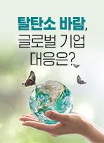 탈탄소 바람, 글로벌 기업 대응은?
