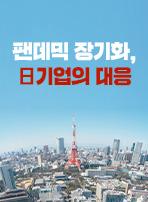 팬데믹 장기화, 日기업의 대응