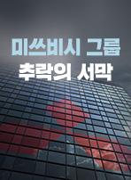 미쓰비시 그룹 추락의 서막
