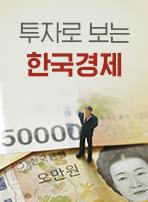 투자로 보는 한국경제