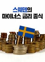 스웨덴의 마이너스 금리 종식