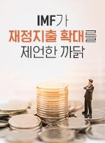 IMF가 재정지출 확대를 제언한 까닭