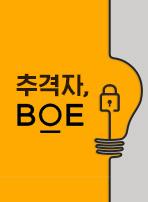 추격자, BOE