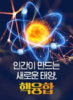 인간이 만드는 새로운 태양, 핵융합