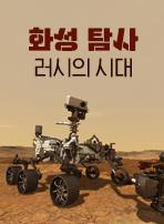 화성 탐사 러시의 시대