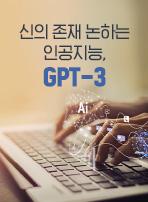 신의 존재 논하는 인공지능, GPT-3