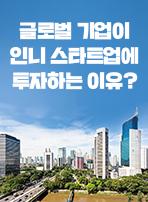 글로벌 기업이 인니 스타트업에 투자하는 이유?