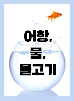 어항, 물, 물고기