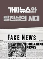 가짜뉴스와 탈진실의 시대