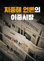 지중해 언론의 이중시장