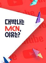 대박나는 MCN, 이유는?