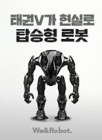 태권V가 현실로, 탑승형 로봇