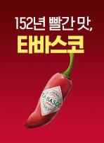 152년 빨간 맛, 타바스코