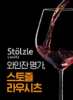 와인잔 명가, 스토즐 라우시츠