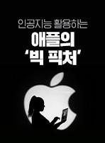 인공지능 활용하는 애플의 '빅 픽처'