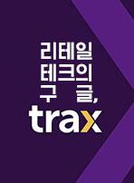 리테일 테크의 구글, 트랙스