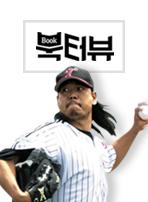 북터뷰 『야구하자 이상훈』