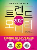 2021 트렌드 모니터