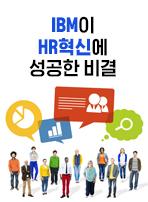IBM이 HR혁신에 성공한 비결