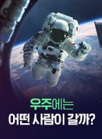 우주에는 어떤 사람이 갈까?