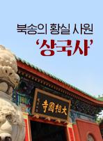 북송의 황실 사원 '상국사'