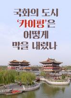 국화의 도시 '카이펑'은 어떻게 막을 내렸나