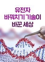유전자 바꿔치기 기술이 바꾼 세상