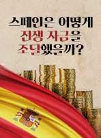 스페인은 어떻게 전쟁 자금을 조달했을까?