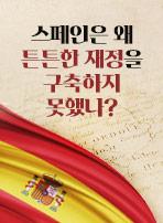 스페인은 왜 튼튼한 재정을 구축하지 못했나?
