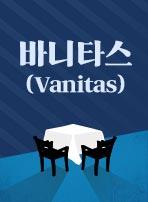 바니타스(Vanitas)