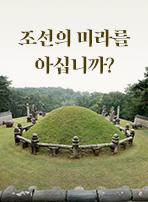 조선의 미라를 아십니까?