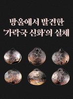 방울에서 발견한 '가락국 신화'의 실체