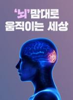 '뇌'맘대로 움직이는 세상